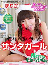 まりか ( Marica Hase ) 性夜のクリスマスに舞い降りたサンタガール