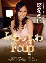 密着!白肌Fカップお嬢さん・悠希めいの全て見せちゃいます!!