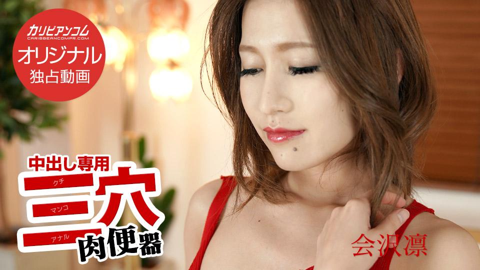 AV女優無修正動画:会沢凛 中出し専用三穴肉便器