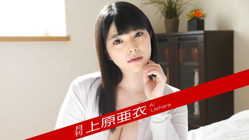 AV女優無修正動画:上原亜衣 月刊 上原亜衣2