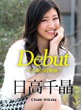 日高千晶 Debut Vol.47 〜21歳の経験値〜