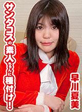 早川夏美 サンタコスの素人ちゃんに種付け!