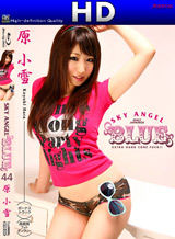 原小雪 Sky Angel Blue Vol.44