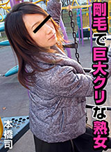 本橋司 剛毛で巨大なクリトリスを持つ熟女