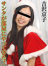 吉沢京子 サンタが部屋にやってきた!