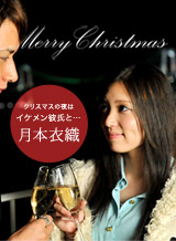 月本衣織 クリスマスデート
