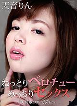 天音りん ねっとりベロチュー、みっちりセックス〜美肌娘のオーガズム〜