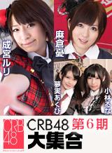 麻倉憂 成宮ルリ 夢実あくび 小林るな CRB48 第6期