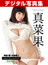 真菜果 デジタル写真集: カリビアン・ダイヤモンド Vol.6