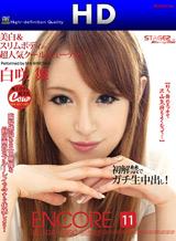 白咲舞 アンコール Vol.11