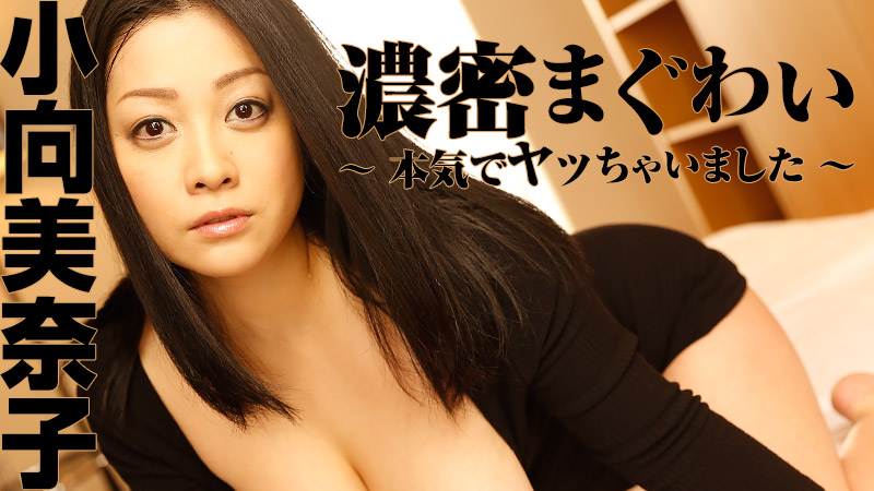 Caribbeancompr 122316_005 japanese sex Minako Komukai