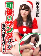 鈴木凛花 可愛いサンタさんが貴方の夢を叶えます