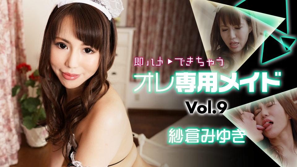 AV女優無修正動画:紗倉みゆき 即ハメできちゃうオレ専用メイドVol.9