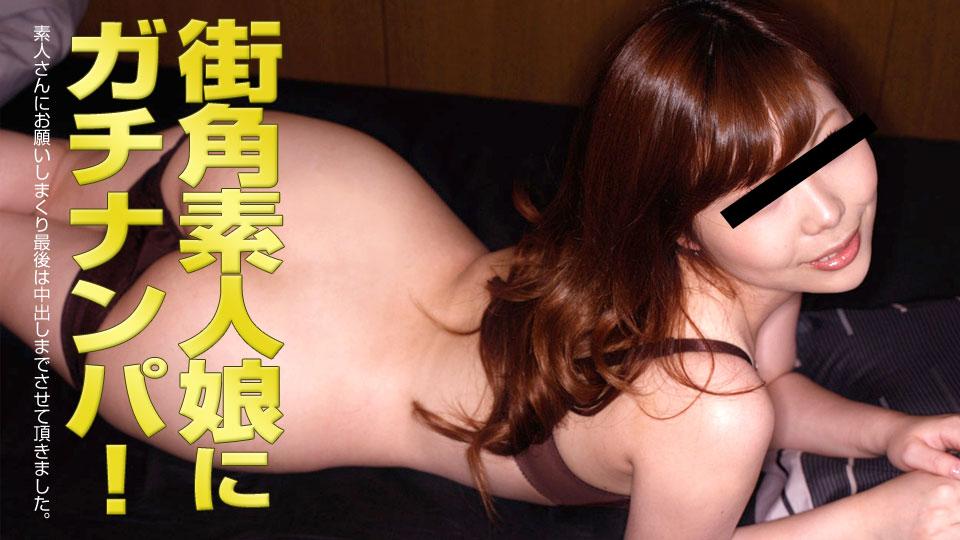 AV女優無修正動画:陽咲花音 街角素人娘にガチナンパ!