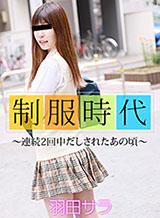 羽田サラ 制服時代 〜連続2回中だしされたあの頃〜