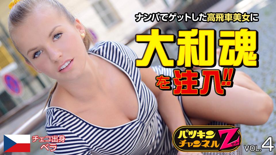 AV女優無修正動画:ベラ・ベイビー パツキンチャンネルZ Vol.4~ナンパでゲットした高飛車美女に大和魂を注入~