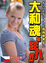 ベラ・ベイビー パツキンチャンネルZ Vol.4〜ナンパでゲットした高飛車美女に大和魂を注入〜
