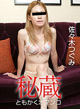 佐々木つぐみ 秘蔵マンコセレクション 〜私のオマンコ見たい?〜