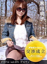 黒川明子 グラドル vol.071 デカサン