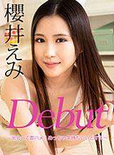 櫻井えみ Debut Vol.58 〜出会って即ハメ!めっちゃ気持ちいいどすえ〜