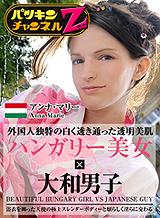 Anna Marie パツキンチャンネルZ Vol.1〜透明美肌の浴衣白人〜