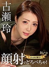 古瀬玲 顔射でどろべちゃ!ぶっかけ祭り!!Vol.2