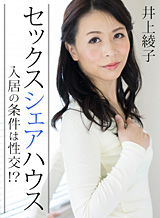 井上綾子 セックスシェアハウス〜入居の条件は性交!?〜
