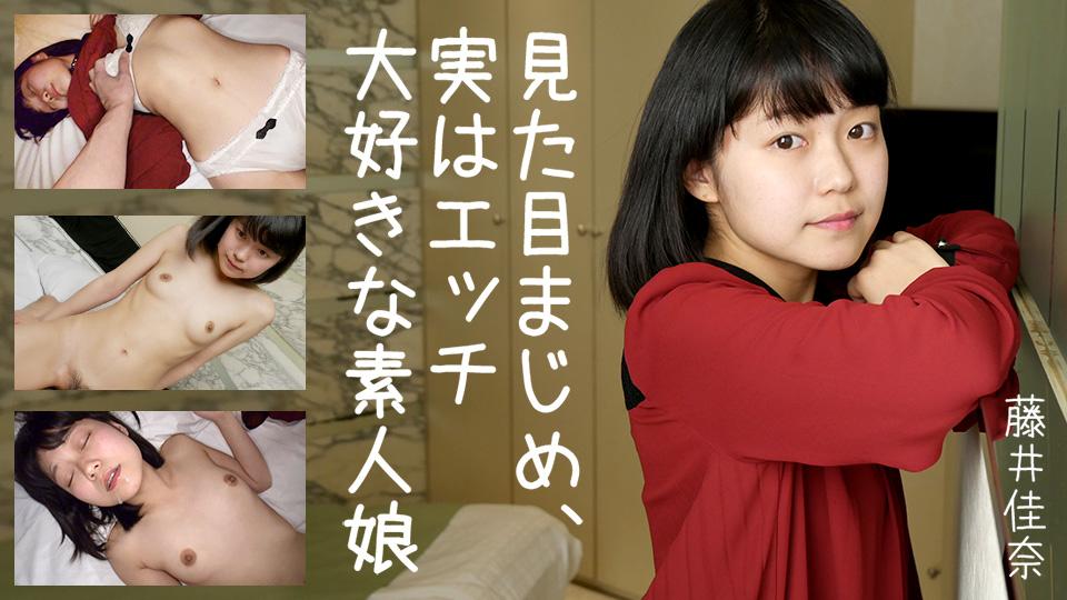 AV女優無修正動画:藤井佳奈 見た目まじめ、実はエッチ大好きな素人娘